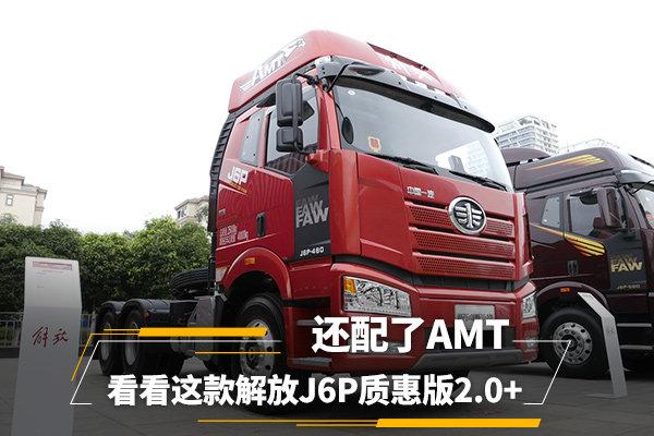 J6P出质惠版2.0+了!还配了AMT32.8万的价格心动吗?