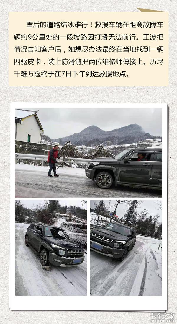 雪地里的救援