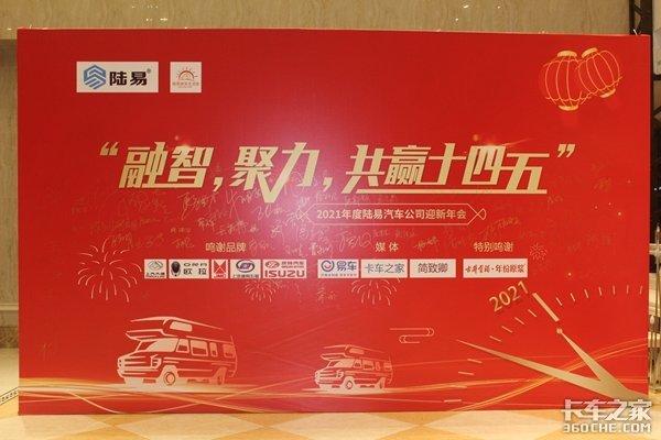 融智聚力共赢十四五暨陆易汽车2021迎新年会