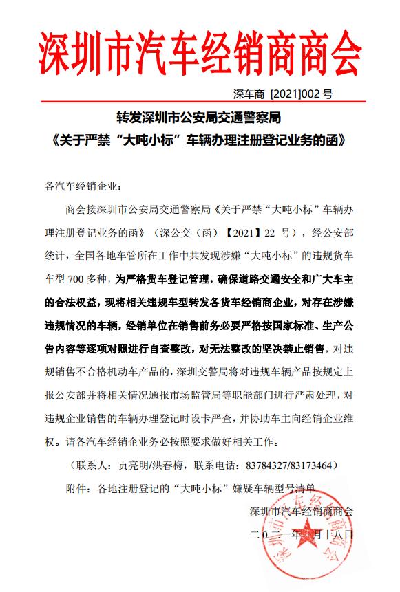 """深圳�l布738款涉""""大��小�恕避��v公告"""