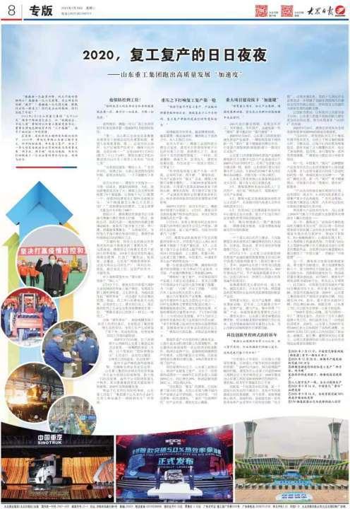 """2020复工复产的日日夜夜山东重工集团跑出高质量发展""""加速度"""""""