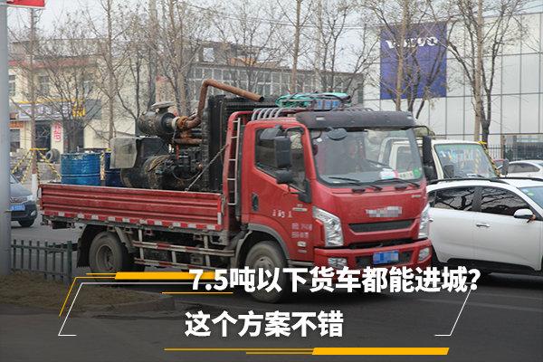 """7.5吨以下货车都能进城?这个方案能解决""""大吨小标""""问题吗?"""