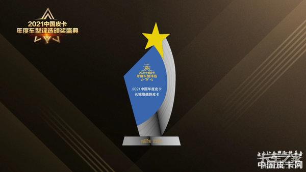 2021中国年度皮卡花落谁家?第二届中国皮卡行业高峰论坛圆满落幕