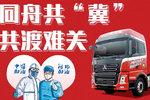 """三一物流为河北卡友提供货源 不限品牌 用行动同舟共""""冀""""渡过难关"""