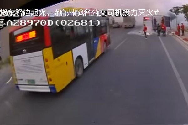 暖心!货车路边起火13名公交司机用掉30个灭火器接力救援