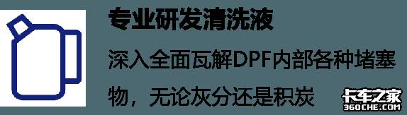 国六时代卫道者:可兰素DPF循环清洗方案