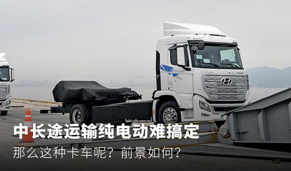 中长途运输纯电动难搞定那么这种车呢?前景如何