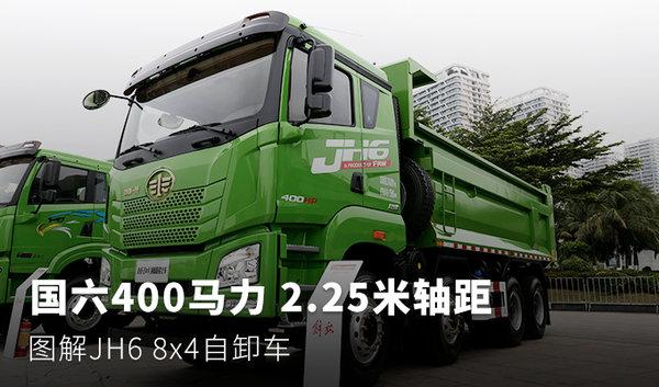 国六400马力2.25米短轴距更灵活图解JH68x4自卸车