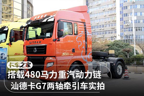 480马力重汽动力链助力高速物流汕德卡G7两轴牵引车实拍