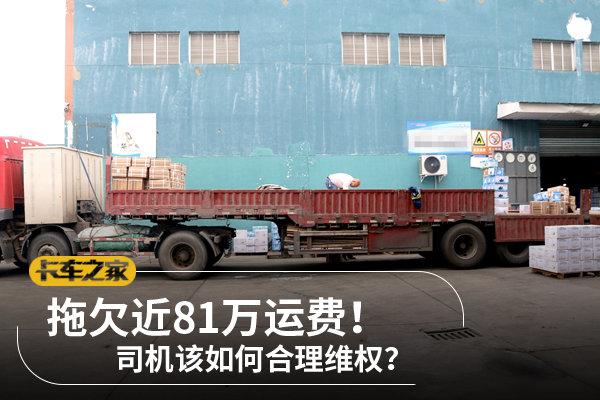 """拖欠近81万运费!卡车司机就该""""忍了""""吗?这两个电话很有用"""
