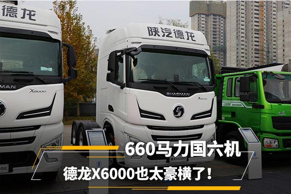 660马力国六机还有空悬陕汽德龙X6000有点强!