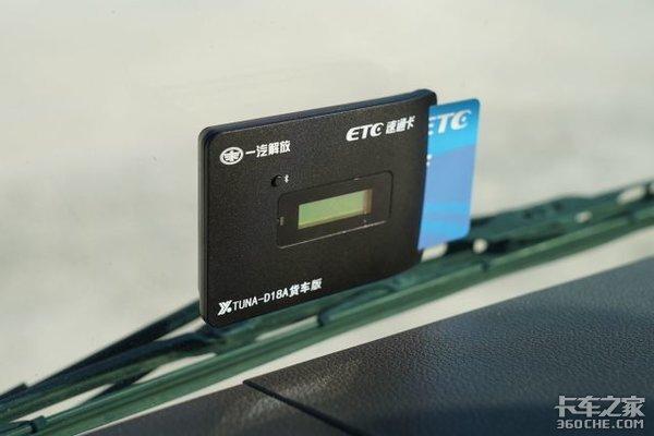 日息低至万分之3.75解放ETC助力车队管理更加经济高效
