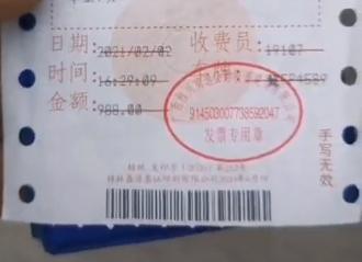 又见卡友拉绿通被收费收费站按地方规定以车辆超限为由收取卡友988元
