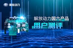 解放动力国六发动机测评即将在青岛开启