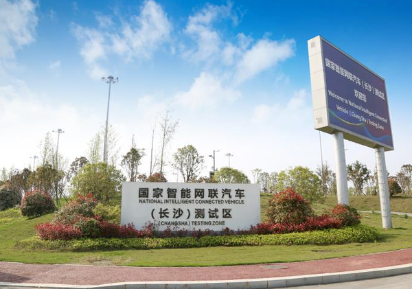 湘江新区牵手三一重工智能网联赋能工程机械