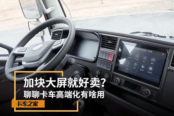 """大屏!互联!高端化是否让卡车有些""""脱轨""""?"""
