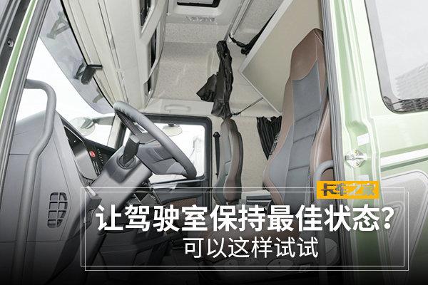 如何让驾驶室保持最佳状态?这些小方法或许很实用