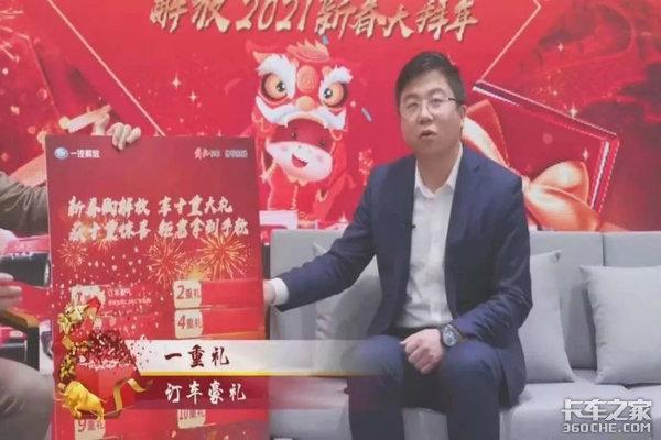 超30万人在线观看!解放新春大拜年直播火爆各大平台!