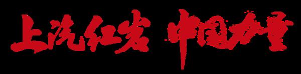 """可喜可贺!上汽红岩喜获上汽集团双份""""年终奖"""""""