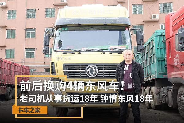 前后换购4辆东风车!老司机从事货运18年钟情东风18年