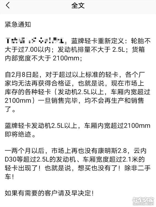 蓝牌轻卡大地震!排量超2.5L车厢内宽超2.1m或将无法上蓝牌!