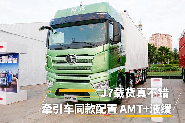 牵引车同款配置AMT+液缓J7载货真不错