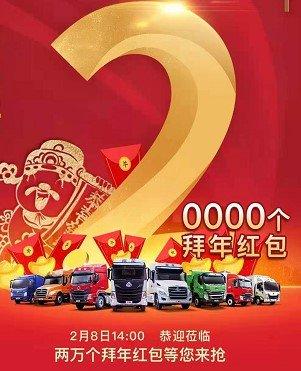 两万个拜年红包等你抢!2月8日,乘龙给您直播拜个年!