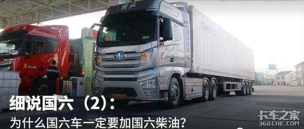 细说国六(2):为什么国六车一定要加国六柴油?