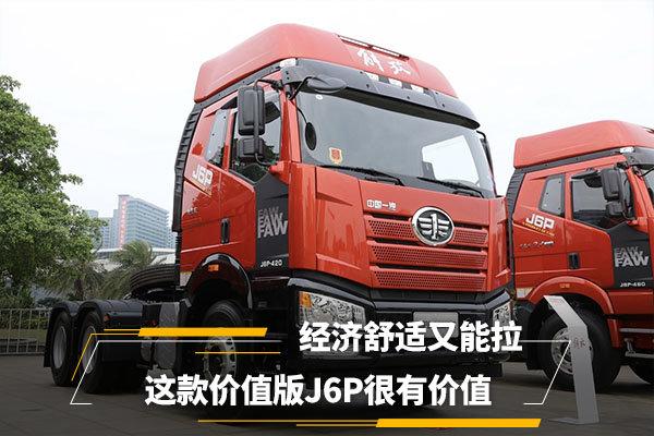 经济舒适又能拉这款价值版J6P很有价值