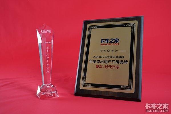 年度盛典用户口碑品牌奖揭晓时代汽车依靠高品质夺得头筹