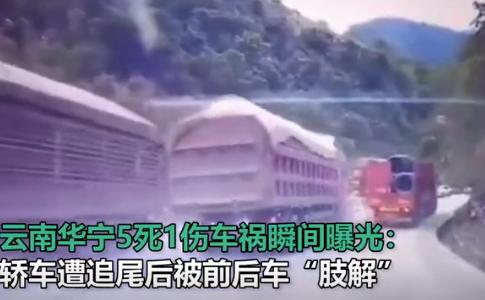 云南5死1伤追尾事故初查结果:系大货车严重超载