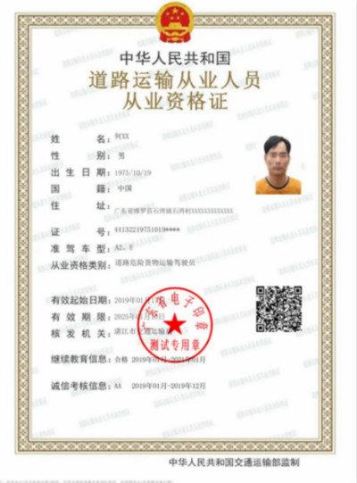 取消收费!3月1日起广东从业资格证将启用电子证件