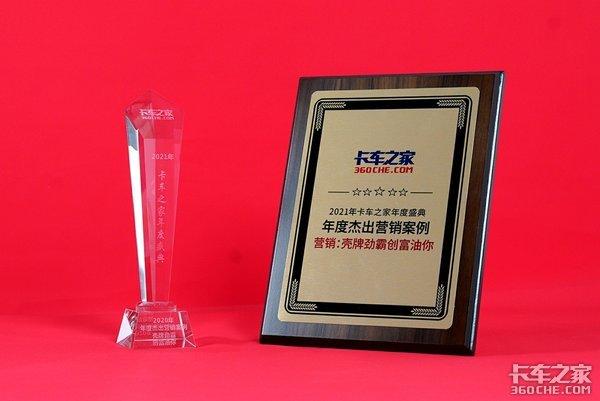 年度盛典:壳牌摘得年度杰出营销案例奖
