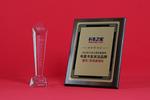 年度盛典:东风商用车获2020年度卡友关注品牌