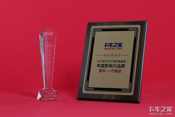 年度盛典:一汽解放获得2020年度影响力品牌