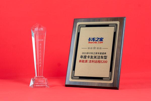 年度盛典:遠程E200榮獲卡友關注車型