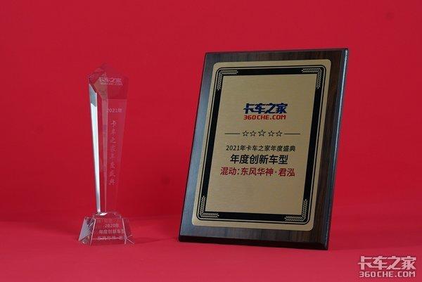 年度盛典:东风华神・君泓获2020年度创新车型