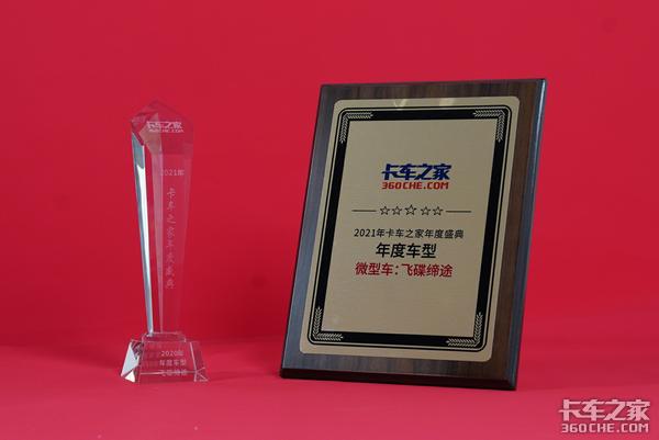 年度盛典:飞碟缔途获得2020年度车型奖项