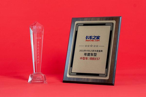 年度盛典:福田时代领航ES7获得2020年度车型