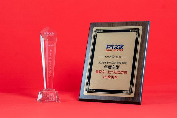 年度盛典:上汽红岩杰狮H6获得2020年度车型