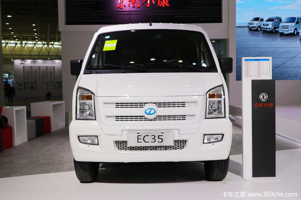 回饋客戶 EC35電動封閉廂貨僅售9.10萬