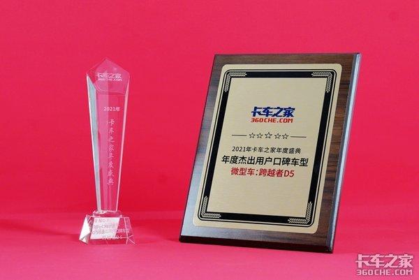 年度盛典:长安跨越者D5荣获2020年度杰出用户口碑车型