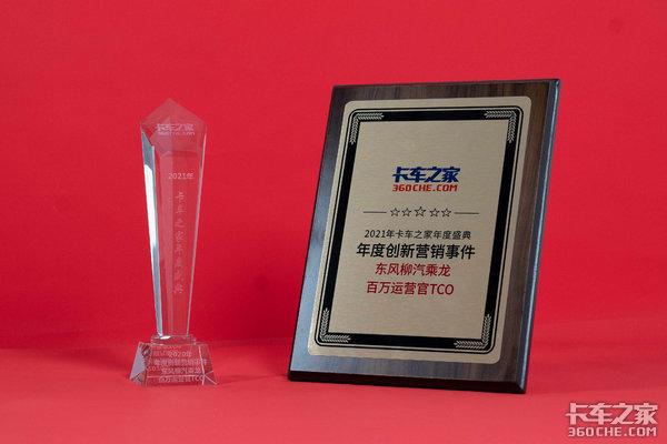 年度盛典:百万运营官获创新营销事件奖项