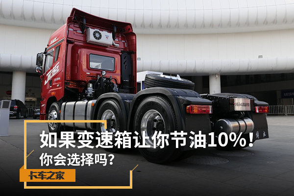 如果变速箱让你节油10%!有多少卡友会动心?
