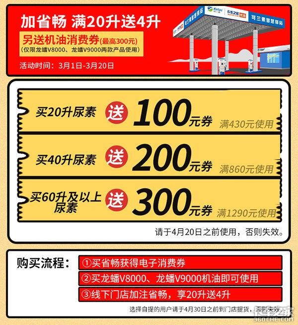 牛年第一站!皖北首家可兰素7星站盛大开业
