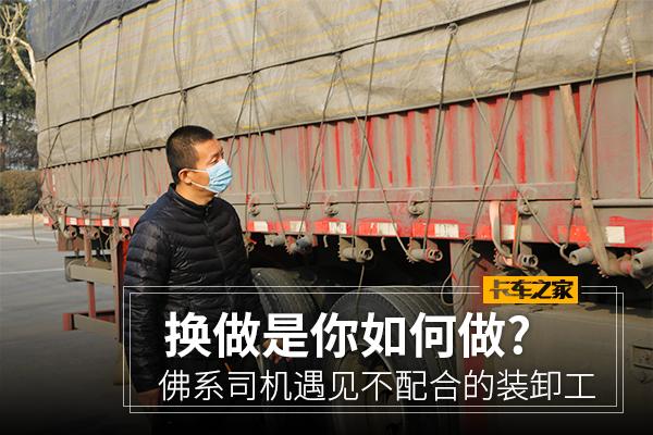 佛系司机遇见不配合的装卸工换做是你会怎么做?
