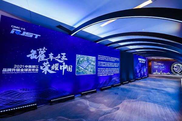 罐车之王・荣耀中国|2021中集瑞江品牌升级全球震撼发布