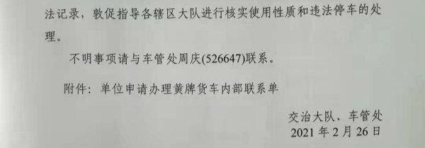浙江黄牌货车上牌:3个硬性条件不满足一律不准上牌