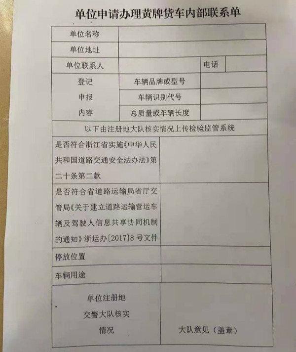 """浙江:""""停车场证明""""卡死黄牌车上牌经销商与用户陷入两难境地"""