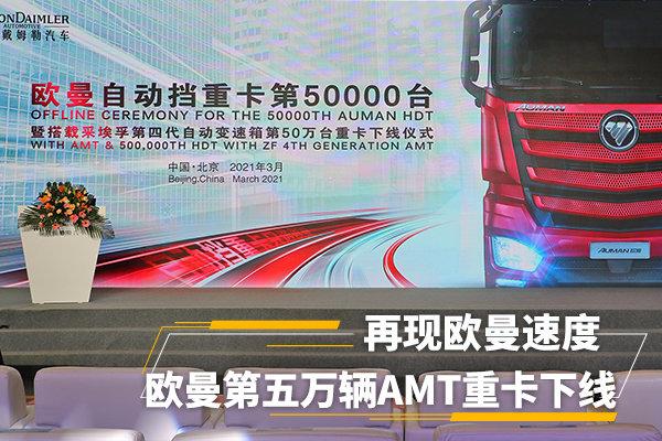 欧曼又一里程碑节点旗下第五万辆AMT重卡下线